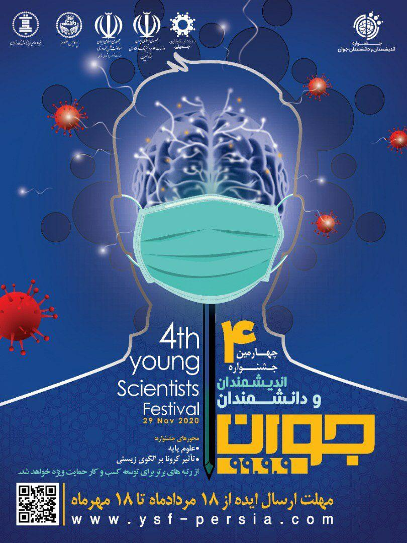4th Youth Scientists Festival